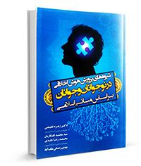 این کتاب جهت تدریس درس سمینار روان شناسی مثبت گرا است.
